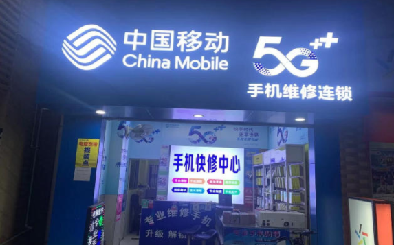 青岛手机维修店转让