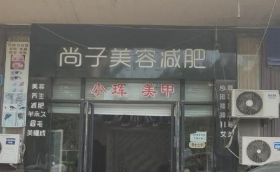 青岛盈利美容店转让